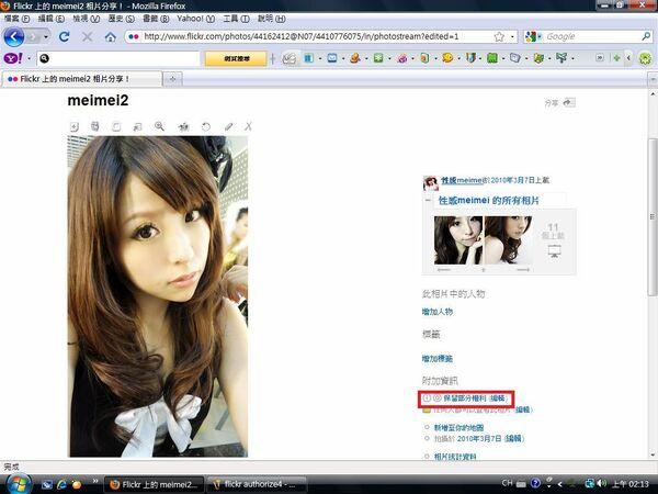 Flickr authorize5.jpg