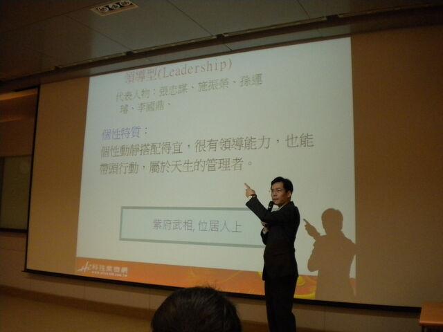 檔案:磨哲生講解-領導型(leadership).JPG