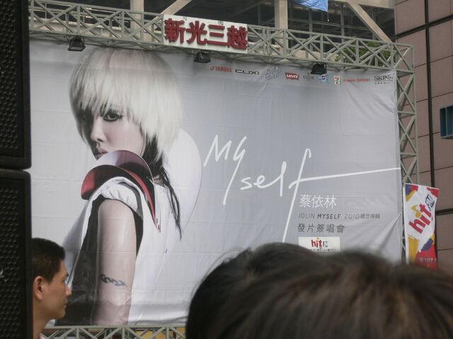 檔案:Myself2010概念專輯.JPG