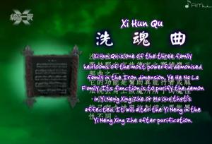 Xi hun qu