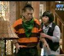 Xia Mi and Wa Ge