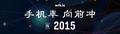 2015年2月5日 (四) 21:19的版本的缩略图