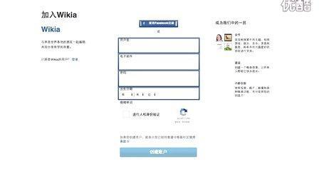 创建Wikia帐户