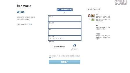 创建维基帐户