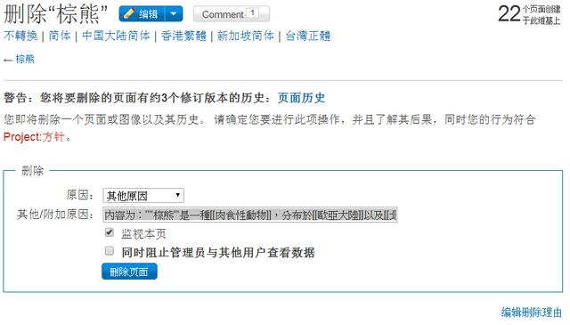 File:Admin - Delete.png