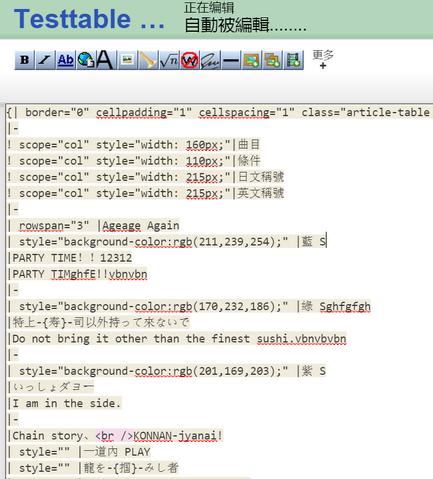 File:螢幕截圖 2015-04-30 21.41.56.png