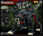 http://www.kotobukiya.co.jp/item/page/pk_zoids_grate-sabel/index