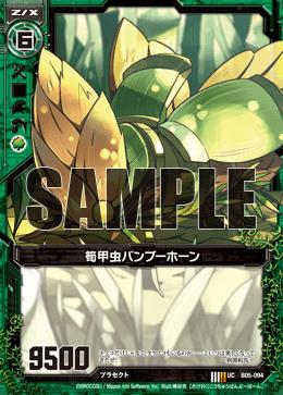 B05-094 Sample