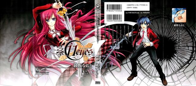File:11Eyes Cover 3.jpg