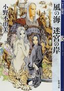 Sea of wind - new japanese edition