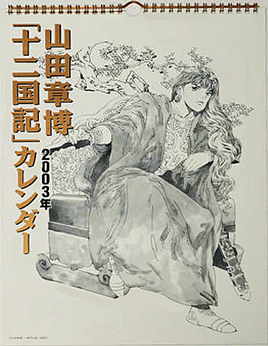 2003 calendar cover