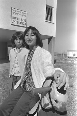 Flickr - Government Press Office (GPO) - Vietnamese girls and rocking horse outside the absorption center in Afula