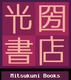 Mitsukuni Books Sign