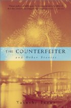 File:The Counterfeiter and Other Stories.jpg