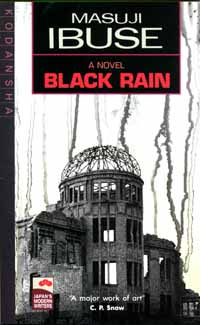 File:Black Rain.jpg