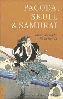 File:Pagoda, Skull and Samurai.jpg