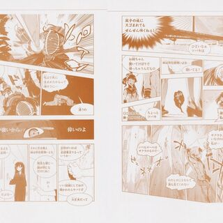 Tsubaki Kujo Story Comic
