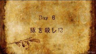 「91Days」Day6ダイジェスト-0