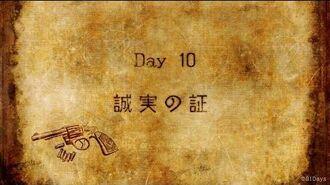 「91Days」Day10ダイジェスト