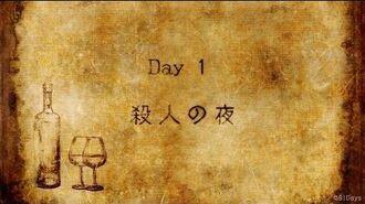 「91Days」Day1ダイジェスト-1