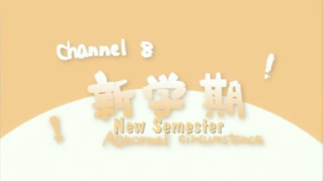 File:Episode 8.png