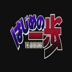 Hajime No Ippo The Abridging Logo