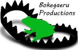Bokegaeru