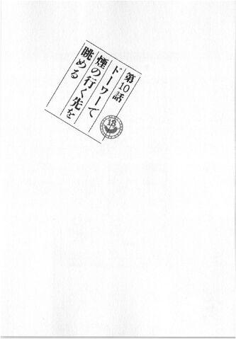 File:Chapter 10.jpg