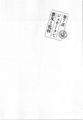 File:Chapter 7.jpg