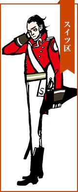 File:Uniform - Suitsu Ward.jpg