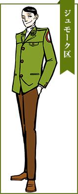 File:Uniform - Jumoku Ward.jpg