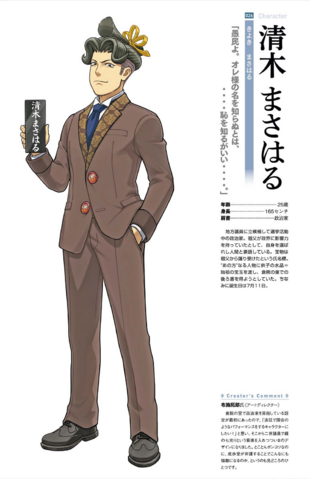 File:Kiyokiconcept1.png