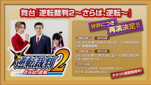 File:Gyakuten Saiban 2 stage show - AA6 Special Stage TGS 2015.png