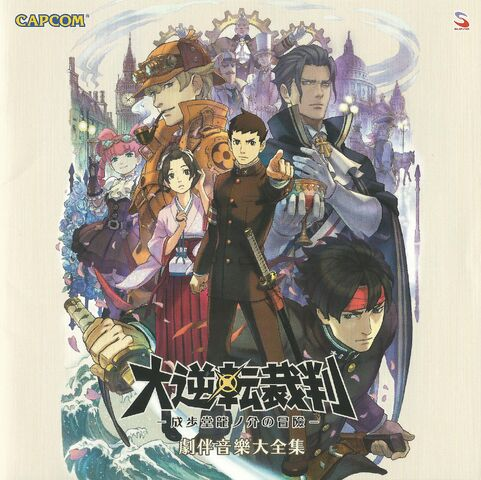 File:Dai Gyakuten Saiban Original Soundtrack.jpg