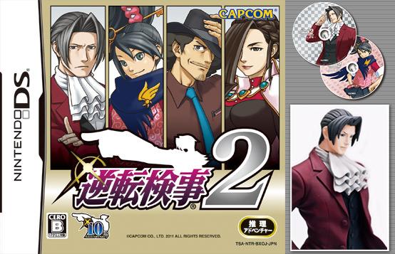 File:Gyakuten Kenji 2 - Limited Edition.jpg