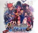 Professor Layton VS Gyakuten Saiban Original Soundtrack with Special Anime Film