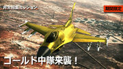 Gold Squadron JP