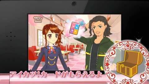 3DS「アイカツ!シンデレラレッスン」PV