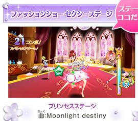 PrincessStage