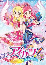 Aikatsu DVD Rental 34