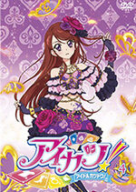 Aikatsu DVD Rental 4