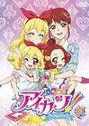 Aikatsu DVD Rental 11