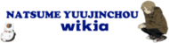 Natsume Yuujinchou Wiki Wordmark