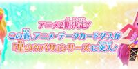 Data Carddass Aikatsu Stars! Wings of Stars - Part 1/Image gallery