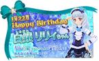 Lily´s birthday