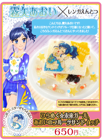 File:Aoi food.png