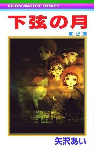 File:Kagen-no-Tsuki-2.jpg