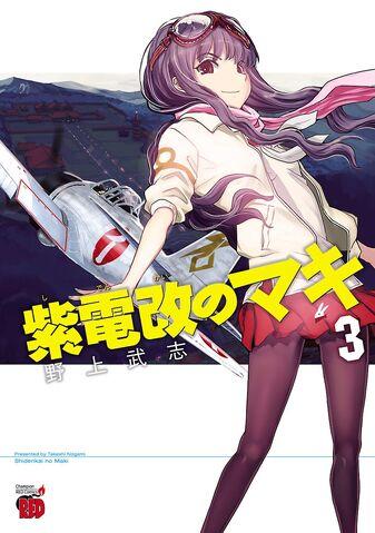 File:Shidenkai no Maki v3 cover.jpg