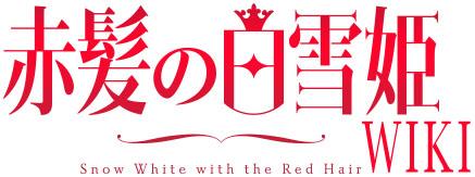 File:Akagami no Shirayukihime logo wiki.jpg