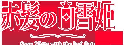 File:Akagami no Shirayukihime logo wiki.png